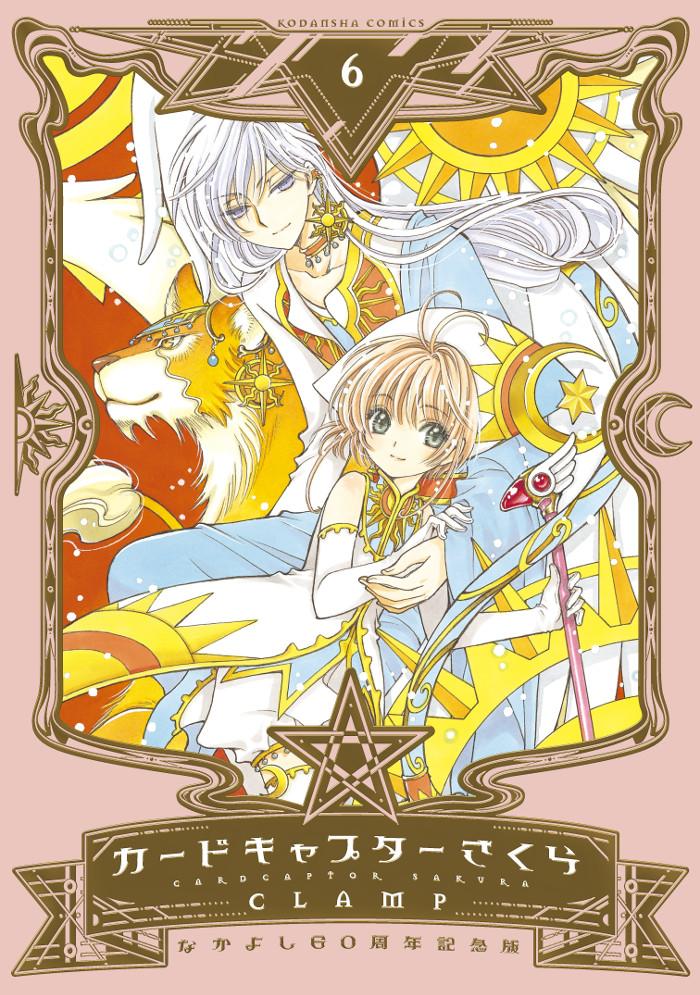 Cardcaptor Sakura, Vol. 4 Cardcaptor Sakura Authentic Manga