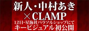 『ロジック・ロック・フェスティバル ~Logic Lock Festival~ 探偵殺しのパラドックス』イベント告知