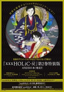 HOLiCrei2_AD