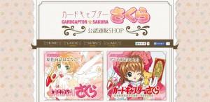 ccsakura_shop2